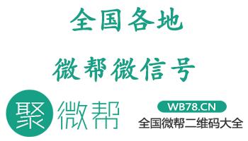重庆微帮推广平台-重庆微帮推广平台