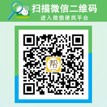 便民微信平台-便民微信平台