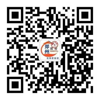 河南郑州微帮微信号-河南郑州微帮微信号