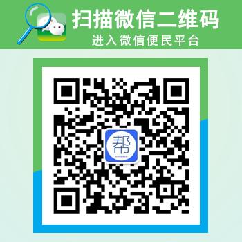 重庆微帮平台代理-重庆微帮平台代理